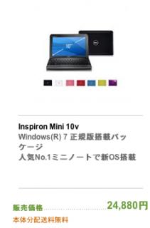 Windows7モデル