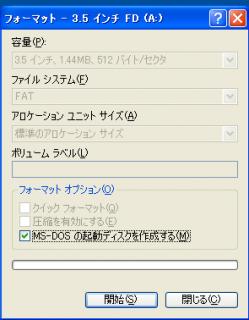 WindowsXP起動ディスクを作成