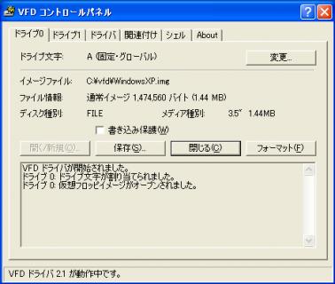 Virtual Floppyディスク作成後の確認