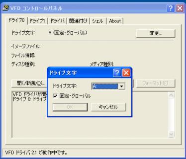 Virtual Floppyディスク作成1
