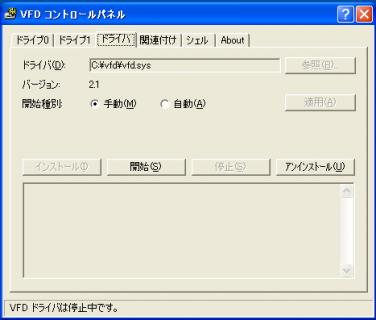 Virtual Floppyセットアップ
