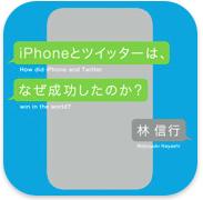 iPhoneとツィッター