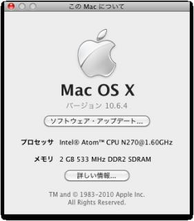 10.6.4のMacについて