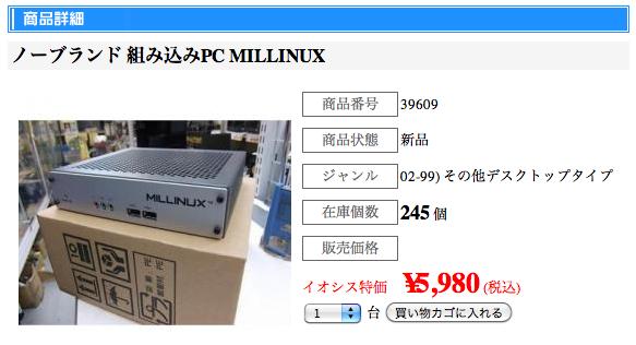 MILLNUX 在庫