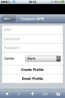 Custom APNを設定