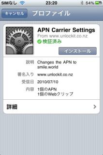 APN Carrier Settingsの準備完了