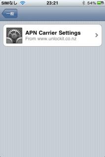 APN Carrier Settingのインストール完了
