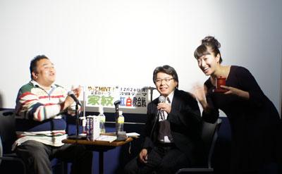 ウエノソノ&モリワキの『やってMINT!』11月