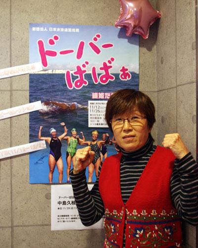 中島久枝監督 トークショー2