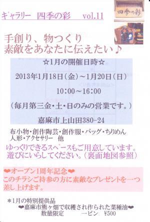 「四季の彩」vol.11