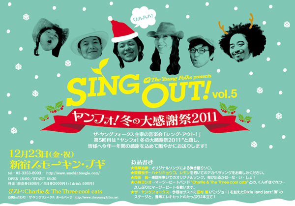 yf_singout_vol5.jpg