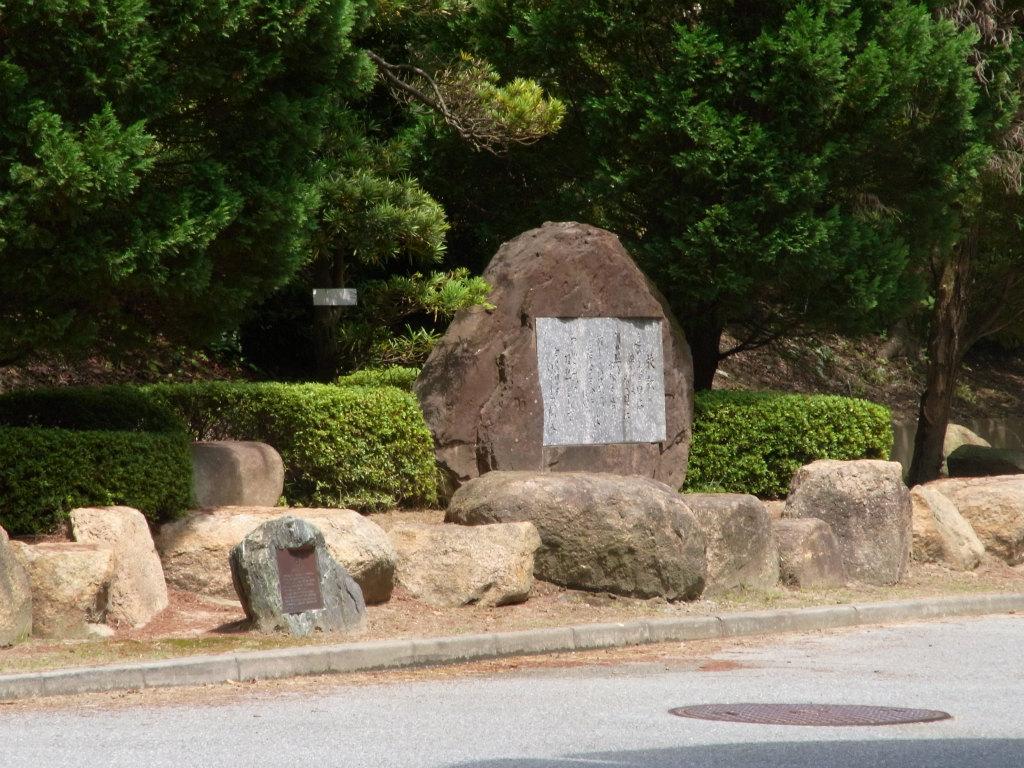 学校にある石碑。