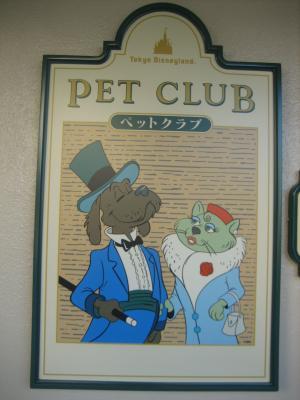 petclub2.jpg