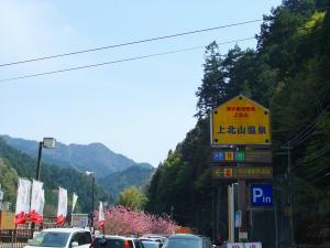 道の駅吉野路 上北山