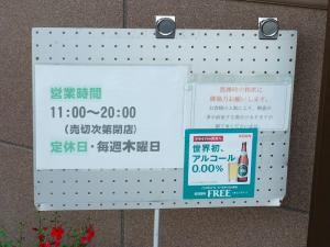 岡本中華の営業時間