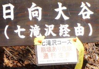 s七滝沢分岐上