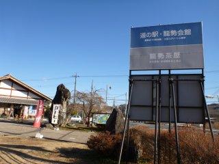 s道の駅龍勢会館