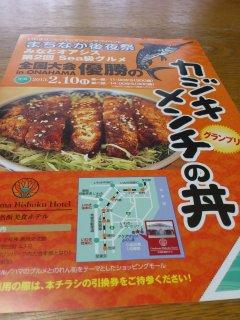 sカジキメンチ丼