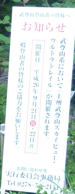 s登山口1