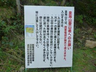 s登山口の注意事項