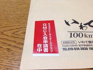 sGMC入会申込書