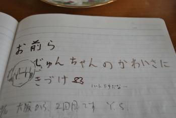 20111223090553.jpg