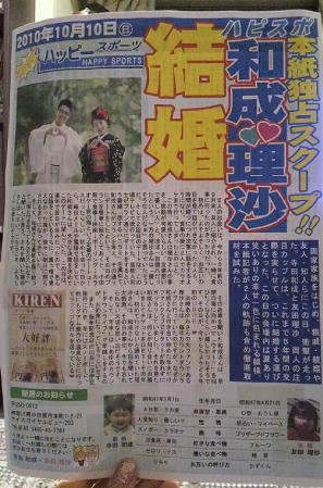 ブライダル新聞2
