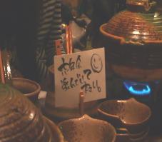 「蔵乃助」 メッセージカード