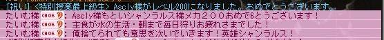 syansan200