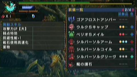 双雷×斧(11分45秒)超ゴミ内容 装備