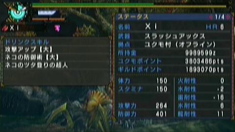 双雷×斧(11分45秒)超ゴミ内容 ステータス
