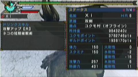 砂塵角×ガチ双剣(11分29秒)ステータス 短期