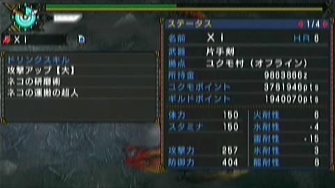 砂塵角×ガチ片手(13分27秒)ステータス 研磨