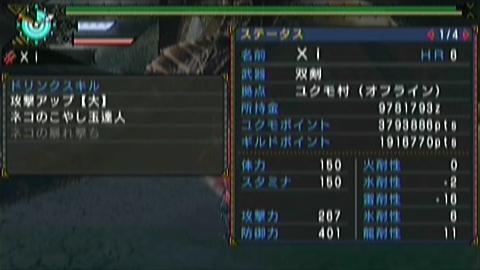 砂戦線×ガチ双剣(10分46秒)ステータス
