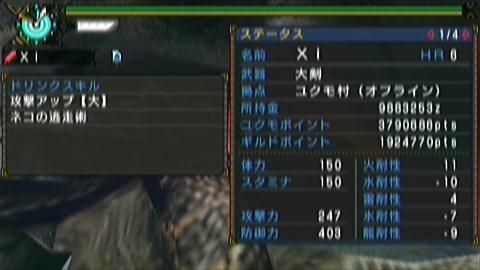 砂戦線×ガチ大剣(8分33秒)ステータス