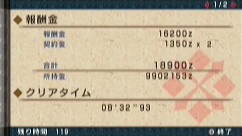砂戦線×ガチ大剣(8分33秒)正式タイム