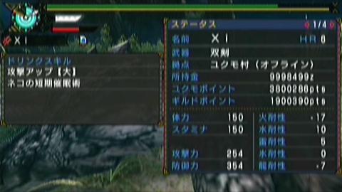 夜会×双剣(12分23秒)ステータス 短期