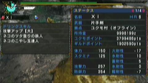 夜会×片手(12分34秒)ステータス