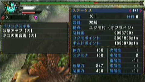 増援×ガチ双剣(11分34秒)ステータス
