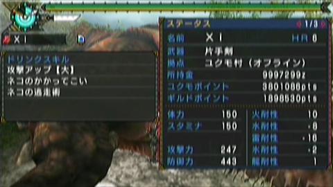 増援×ガチ片手(13分09秒)ステータス