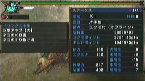 双尾槌×ガチ片手(12分51秒)ステータス