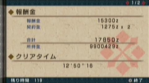 双尾槌×ガチ片手(12分51秒)正式タイム