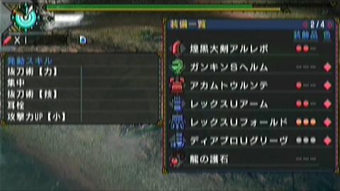 闇中×ガチ大剣(8分45秒)装備
