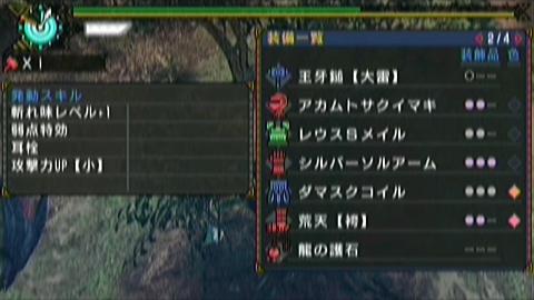 闇中×ガチハンマー(8分30秒)装備