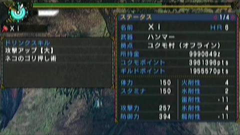 闇中×ガチハンマー(8分30秒)ステータス