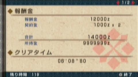 恐暴竜×ガチ大剣(6分09秒)正式タイム
