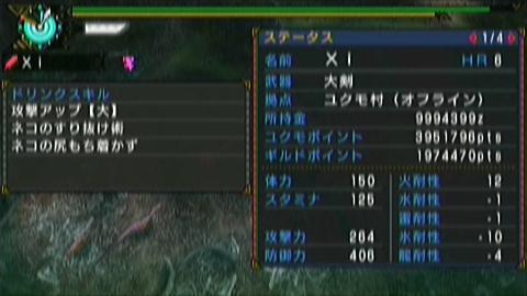 恐暴竜×ガチ大剣(6分09秒)ステータス