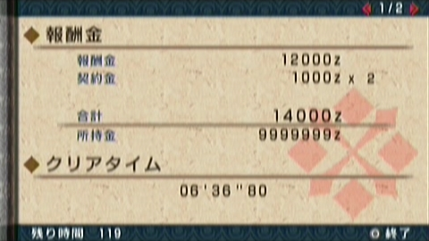 恐暴竜×ガチ太刀(6分37秒)正式タイム