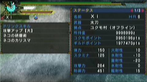 恐暴竜×ガチ太刀(6分37秒)ステータス 研磨