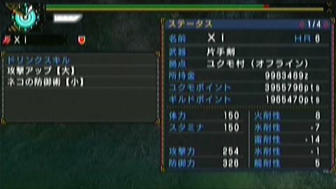 恐暴竜×ガチ片手(7分25秒)ステータス